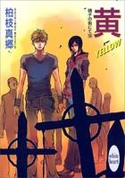 黄-YELLOW- 硝子の街にて (13)