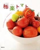 極楽トマト