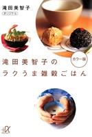 滝田美智子のラクうま雑穀ごはん カラー版