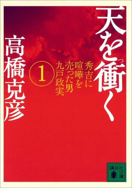 天を衝く 秀吉に喧嘩を売った男九戸政実 (1)
