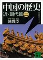 中国の歴史 近・現代篇 (二)