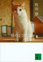 猫のよびごえ