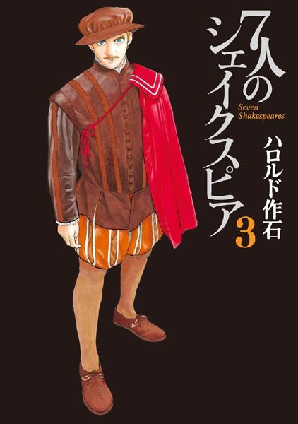 7人のシェイクスピア 3