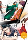 門限8時の恋人 分冊版 (3)