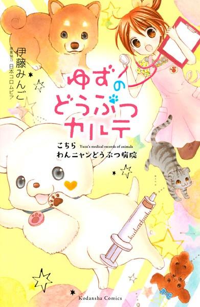 ゆずのどうぶつカルテ〜こちら わんニャンどうぶつ病院〜 (1)