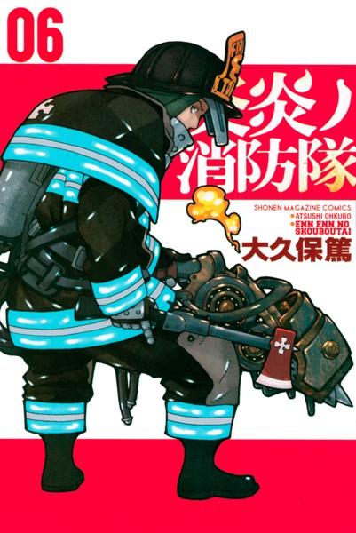 炎炎ノ消防隊 (6)