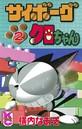 サイボーグクロちゃん (2)