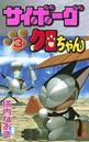 サイボーグクロちゃん (3)