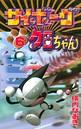 サイボーグクロちゃん (6)