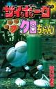 サイボーグクロちゃん (7)