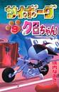 サイボーグクロちゃん (9)