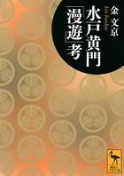 水戸黄門「漫遊」考