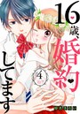 16歳、婚約してます 分冊版 (4) 〜うるピュア・プロポーズ〜