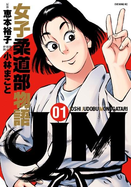 JJM 女子柔道部物語 1