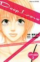 Deep Love レイナの運命 分冊版 2