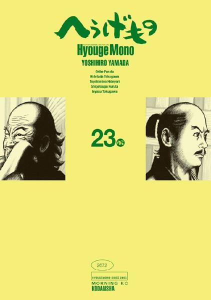 へうげもの TEA FOR UNIVERSE,TEA FOR LIFE. Hyouge Mono 23