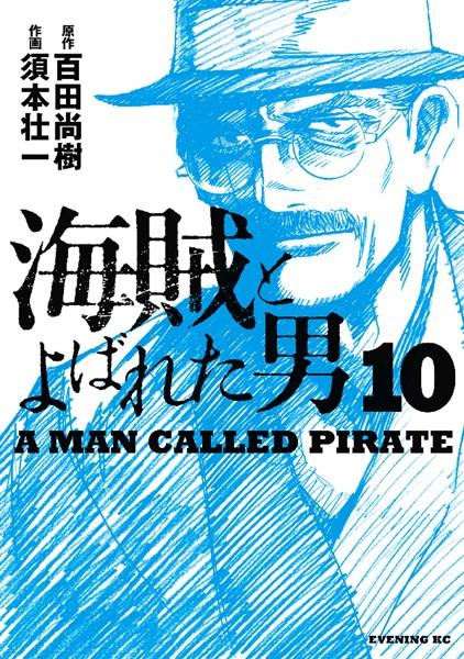 海賊とよばれた男 10