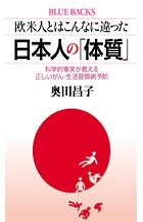 欧米人とはこんなに違った 日本人の「体質」 科学的事実が教える正しいがん・生活習慣病予防