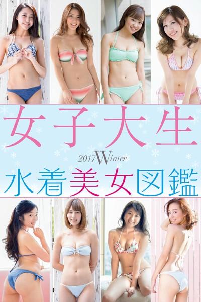 女子大生水着美女図鑑 2017Winter