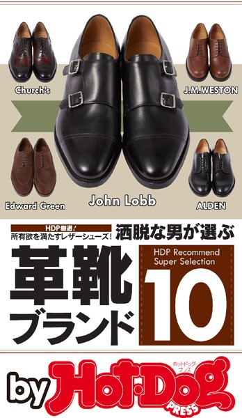 by Hot-Dog PRESS 洒脱な男が選ぶ革靴ブランド10