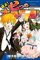 迷え!七つの大罪学園! (4)