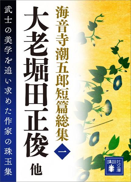 海音寺潮五郎短篇総集 (一)大老堀田正俊他