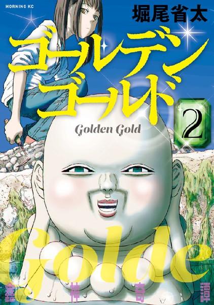 ゴールデンゴールド 2