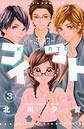 コイマト―恋的― 分冊版 3