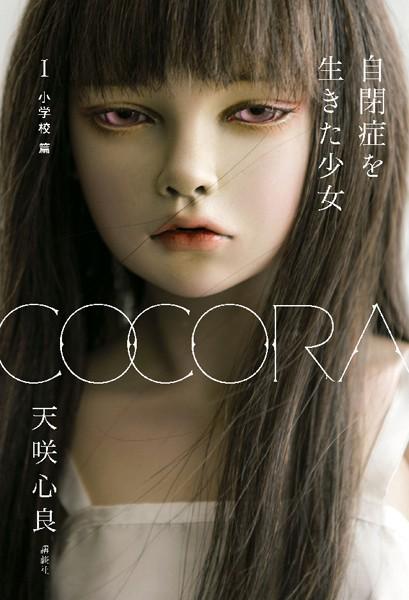 COCORA 自閉症を生きた少女 (1) 小学校 篇