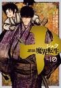 十 〜忍法魔界転生〜 10