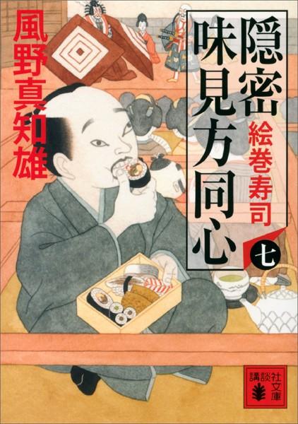 隠密 味見方同心 (七) 絵巻寿司