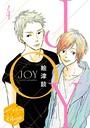 JOY 分冊版 (4)