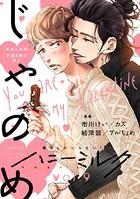 ハニーミルク vol.9