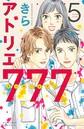 アトリエ777 (5)