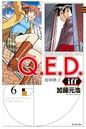 Q.E.D.iff ―証明終了― 6