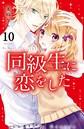 同級生に恋をした 分冊版 10 恋と友情のあいだで