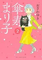 傘寿まり子 2