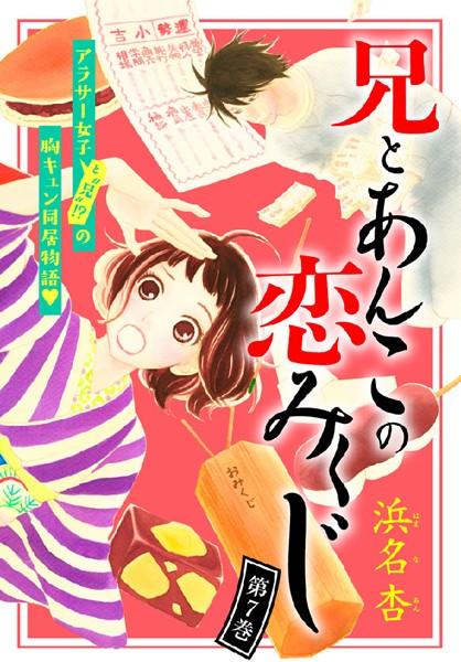 兄とあんこの恋みくじ 分冊版 (7)