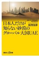 日本人だけが知らない砂漠のグローバル大国UAE