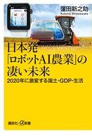 日本発「ロボットAI農業」の凄い未来年に激変する国土・GDP・生活
