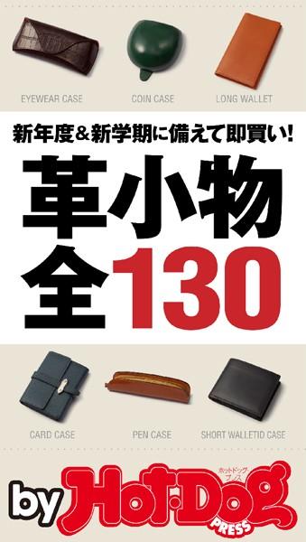 by Hot-Dog PRESS 革小物全130