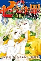 七つの大罪 セブンデイズ〜盗賊と聖少女〜(単話)