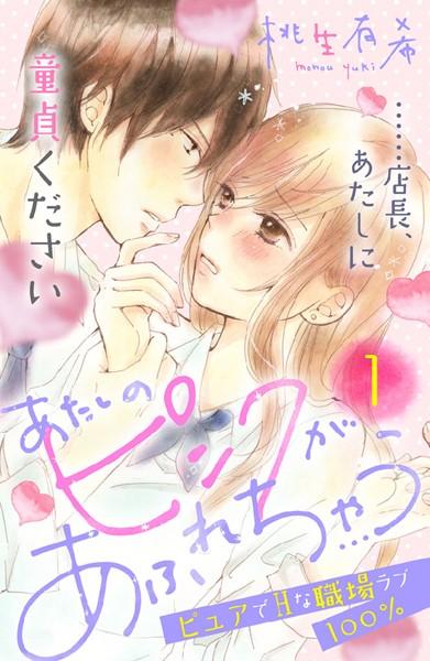 あたしのピンクがあふれちゃう 分冊版 (1)