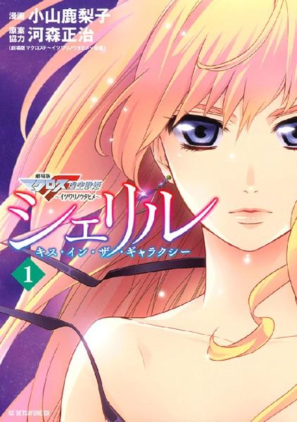 シェリル〜キス・イン・ザ・ギャラクシー〜 劇場版マクロスFイツワリノウタヒメ 1