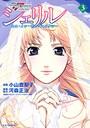 シェリル〜キス・イン・ザ・ギャラクシー〜 劇場版マクロスFイツワリノウタヒメ 3