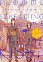 BLOOMS SCREAMING KISS ME KISS ME KISS ME 分冊版 (5)