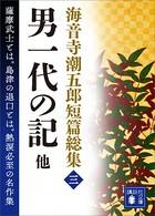 海音寺潮五郎短篇総集 (三) 男一代の記 他