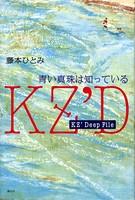 KZ'Deep File