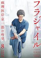 フラジャイル 病理医岸京一郎の所見 (8)