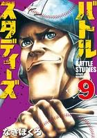 バトルスタディーズ (9)